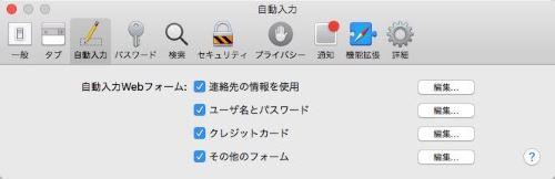 Mac Safari 自動入力