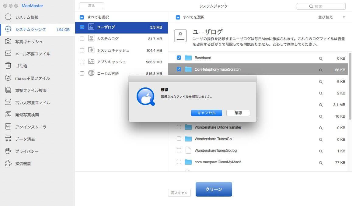 不要ファイル 削除