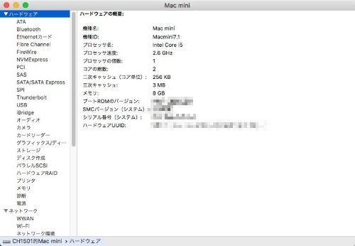 Mac スペック 確認 ソフトウェア