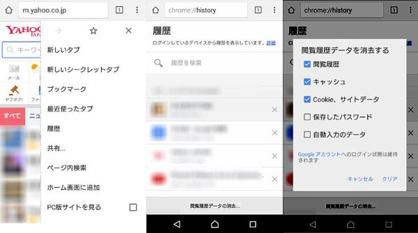 Android iPhone Chrome クッキー