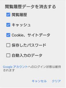 Chrome 閲覧 履歴 キャッシュ