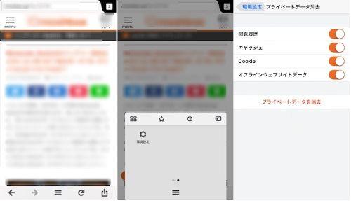 Firefox プライバシー 削除