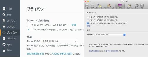 Firefox 履歴 トラッキング