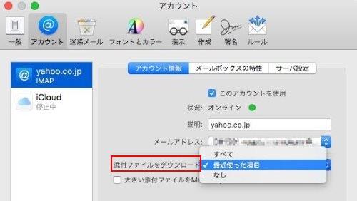 Mac メール アカウント 削除