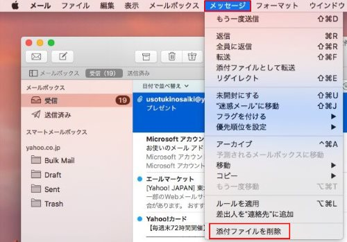 Mac メール 添付ファイル