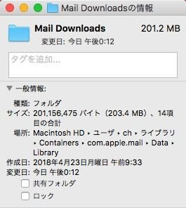 Mac メール ファイル
