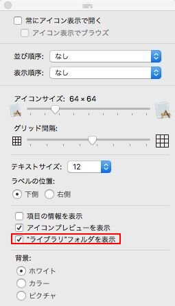 Mac メール ライブラリ