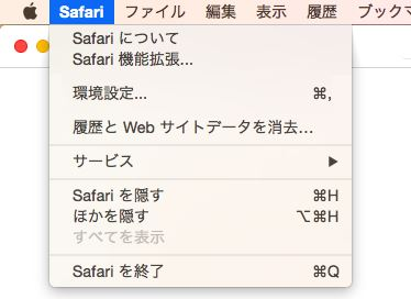 Safari クッキー メニュー