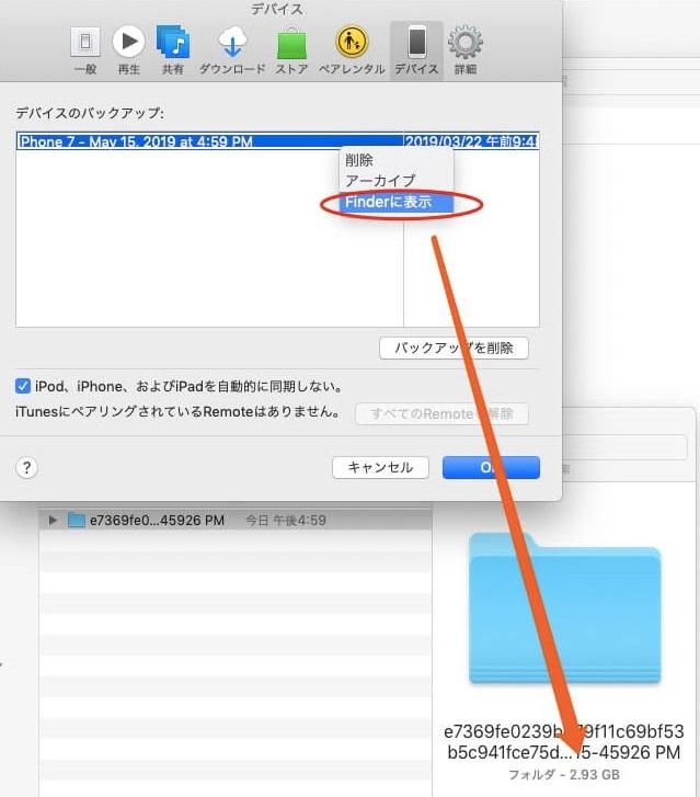 iTunes 環境設定
