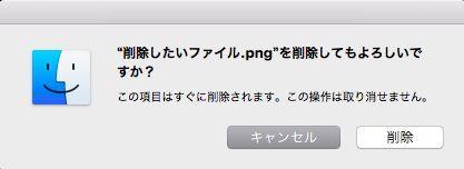 Mac ファイル 消去 確認