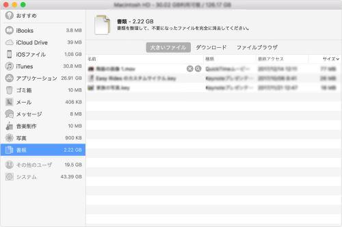 Mac ファイル 消去 ディスク