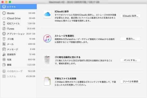 Mac ストレージ 最適化