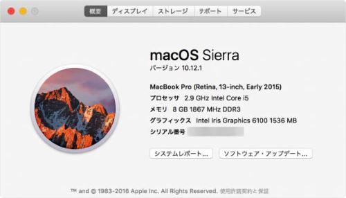 Mac ファイル 消去 バージョン