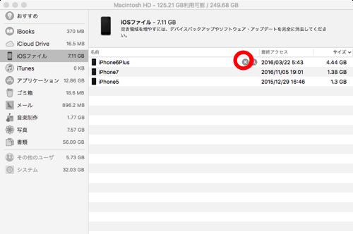 mac iosバックアップ削除