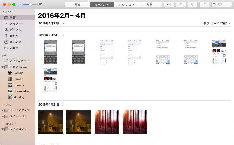 Mac 写真 重複