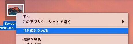 Mac メンテンス 削除