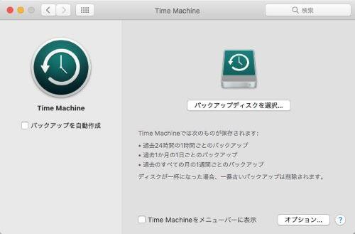 Mac メンテンス メイン画面