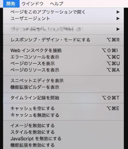 Mac メンテンス Safari