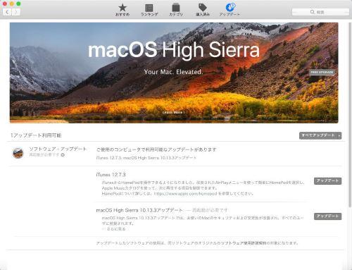 Mac メンテンス アップデート