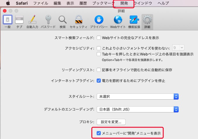 Safariのキャッシュファイルを削除