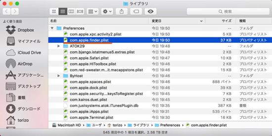 設定ファイルを削除