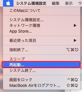 mac 再起動