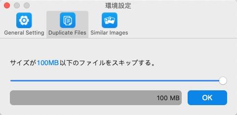 重複ファイル検出範囲調整