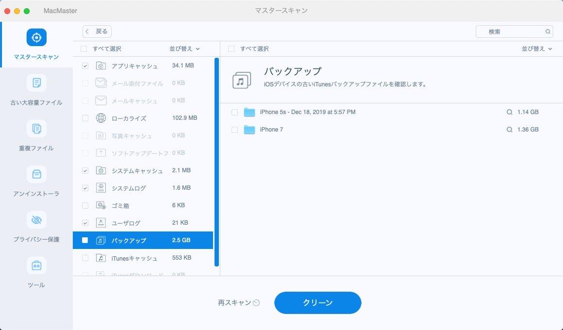 バックアップファイル削除
