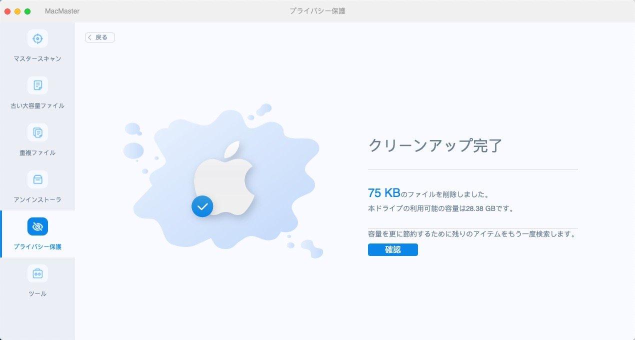 Firefox プライバシー クリーン