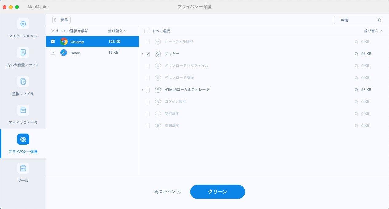 オートフィル削除機能 macmaster