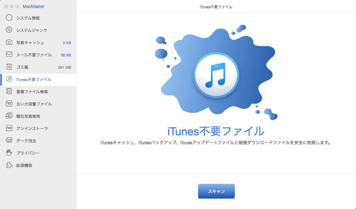 iTunes 不要ファイル