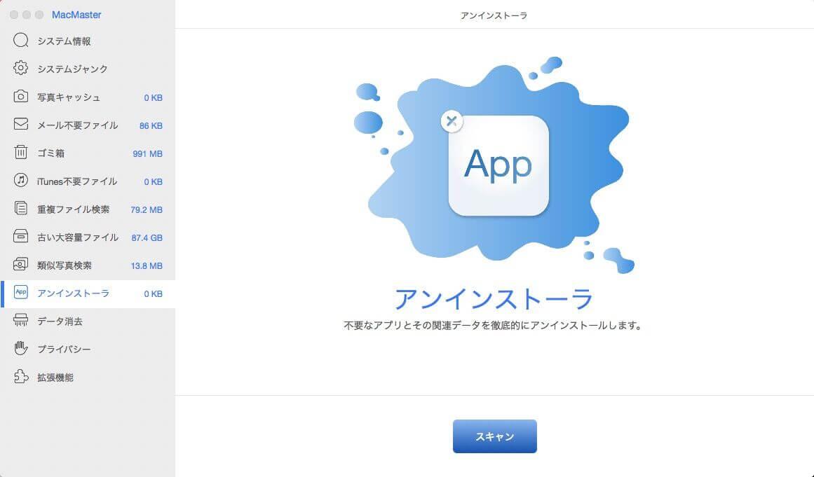 Mac アンインストーラー メイン画面