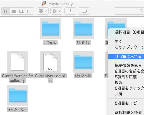 iMovie 修復
