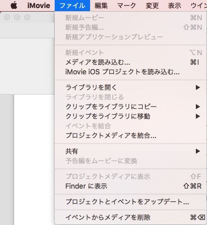 iMovieファイル 削除