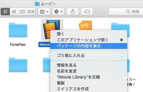 iMovie ライブラリ パッケージの内容を表示