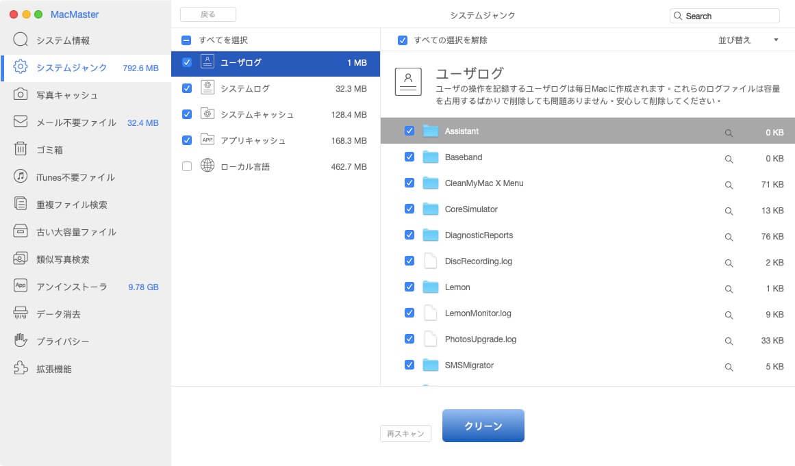 Safari Macmaster ジャンクファイル