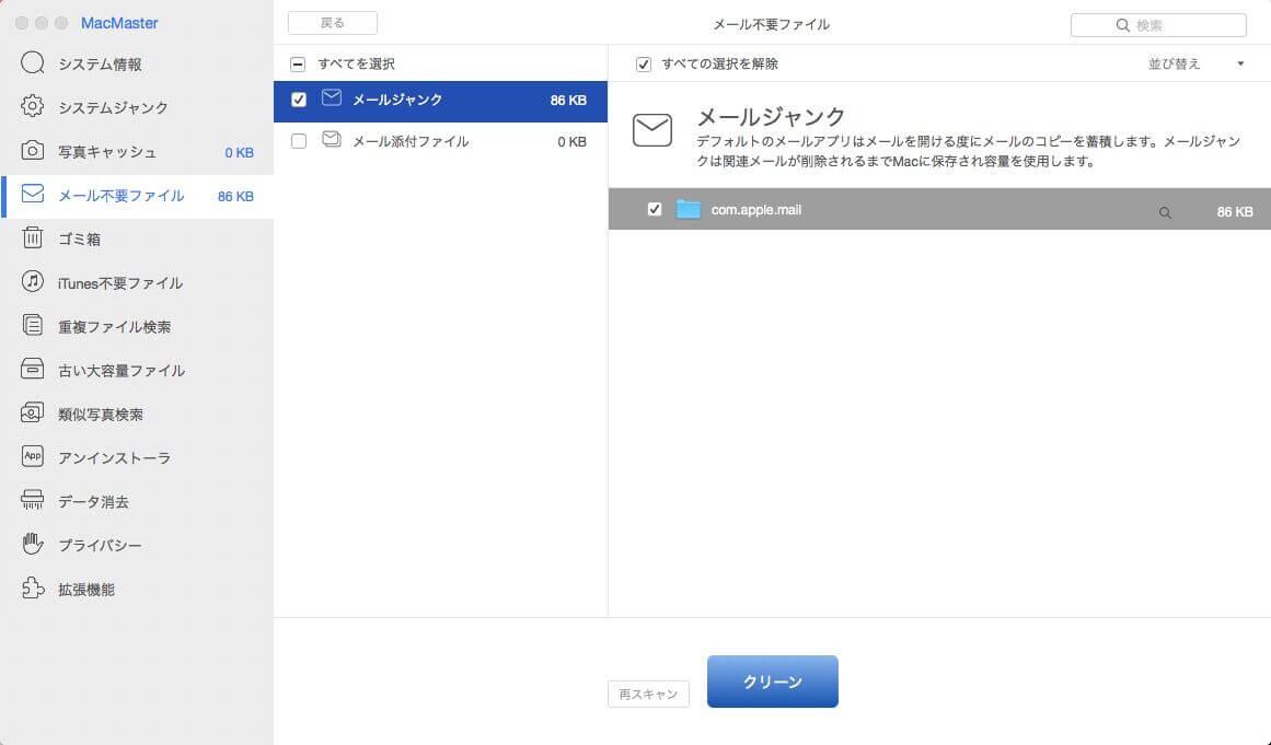 プレビュー メール添付ファイル