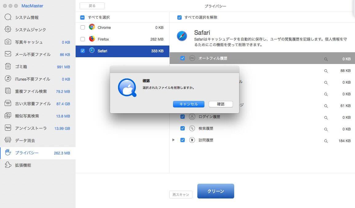 Safari Macmaster 個人情報