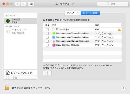 Mac ログイン 削除