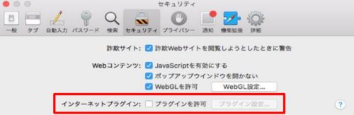 Safari 履歴 セキュリティ 安全性