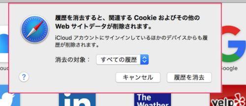 Safari 履歴 Mac