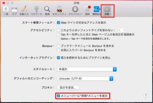 Safari 履歴 設定