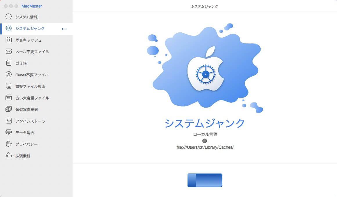 Mac Book スキャン