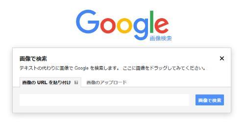 重複 画像 Google