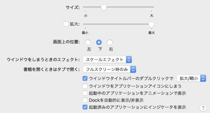 Dock設定