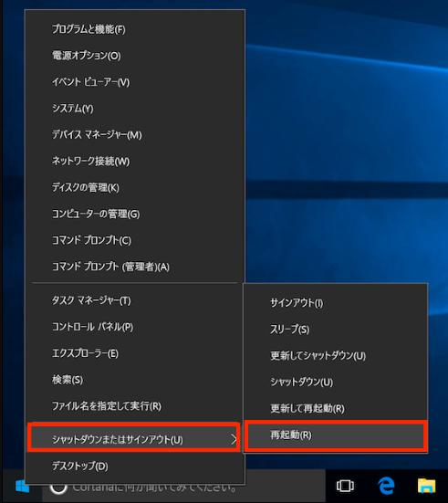 Windows 再起動