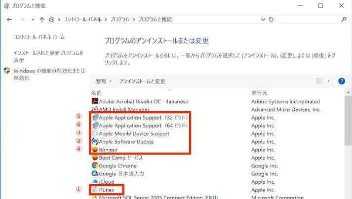 iTunes アンインストール