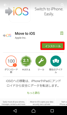 Move to iOSをインストール