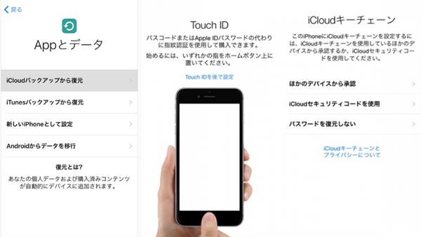 iCloudのバックアップを復元