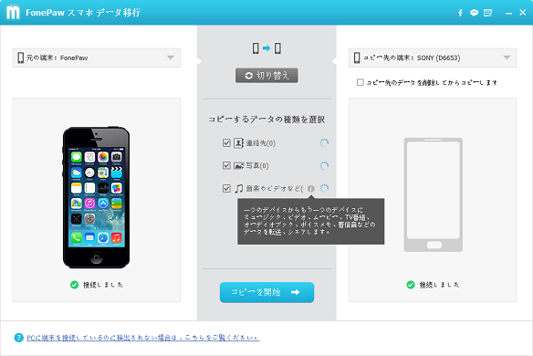 iPhoneからAndroidへデータを移行